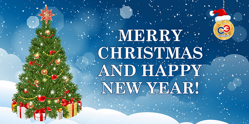dear partners colleagues and friends concern souzenergo heartily wishes all of you merry christmas and happy new year